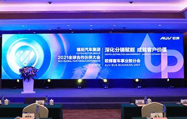 祝贺福田汽车集团2021全球合作伙伴大会——欧辉客车事业部分会盛大召开