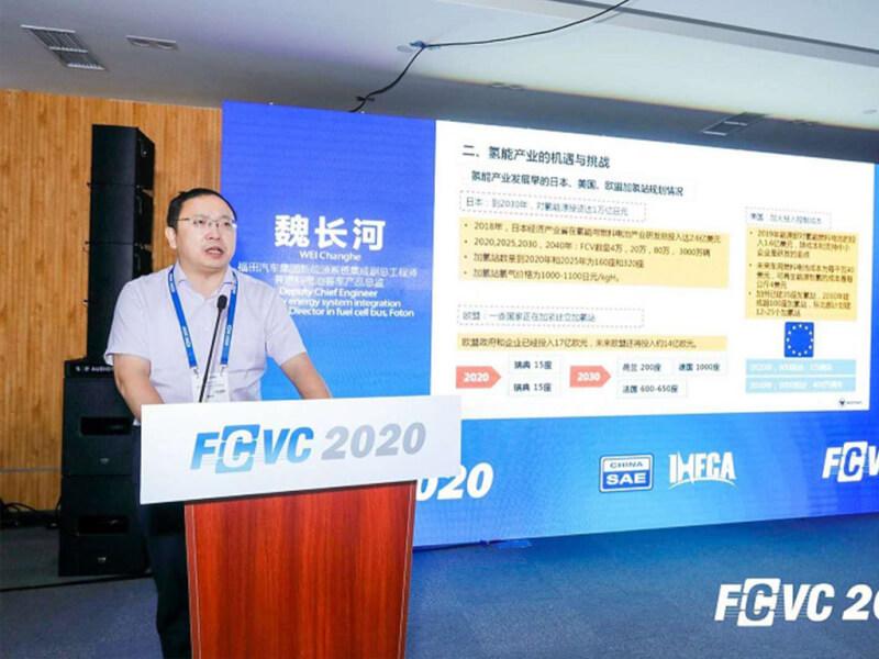 共促产业发展,同话氢能盛事——第五届国际氢能与燃料电池汽车大会隆重举行