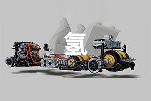王贺武:对中国氢燃料电池汽车技术路线的几点看法