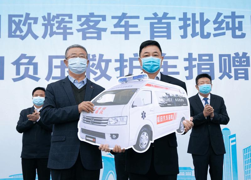 5-福田负压救护车捐赠仪式.png