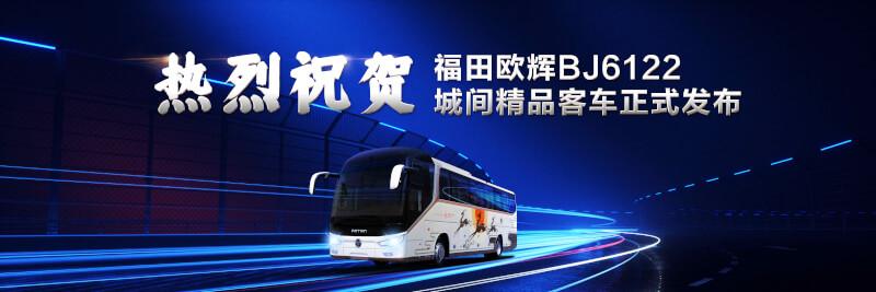 福田欧辉BJ6122城间精品客车隆重亮相.jpg