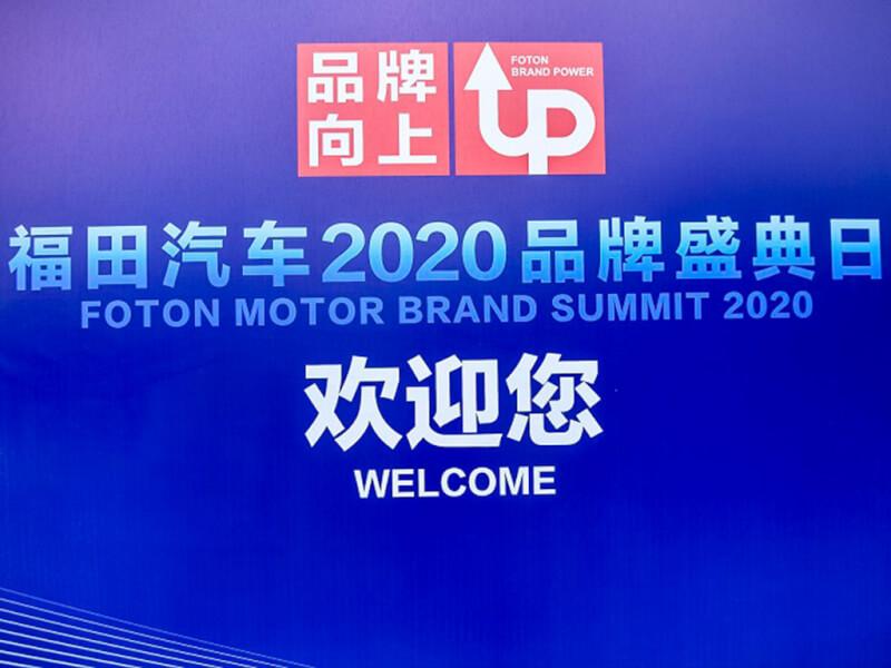 最吸睛的客车产品,尽在福田汽车2020品牌盛典日