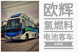 践行十九大精神 福田欧辉引领中国氢燃料客车行业发展——万钢参观欧辉全系列氢燃料客车 充分肯定优势