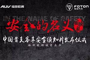 """福田欧辉精心打造,中国客车业火热上映""""安全大片"""""""